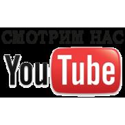 Смотрим наши видео